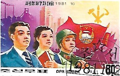 North Korea stamp 1981